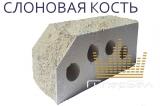 """Кирпич гиперпрессованный пустотелый двухтычковый (угол 45°)  фактура """"Гранит"""" Слоновая кость"""